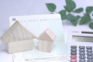 住宅ローンの固定金利とは?自分に合った金利タイプを選ぶコツを紹介